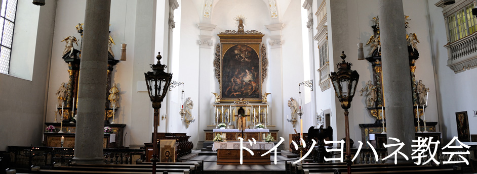 ドイツヨハネ教会