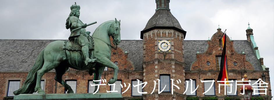 デュッセルドルフ市庁舎